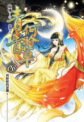 青青何盼草 06(完)