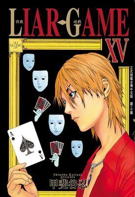 LIAR GAME-詐欺遊戲 15