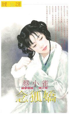 念狐嬌~續夢聊齋系列
