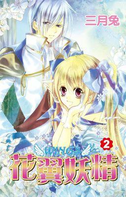 花翼妖精WINGS(02)完