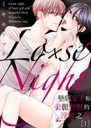 Lo×se Night~墊底女子和美麗野獸的淫亂之夜