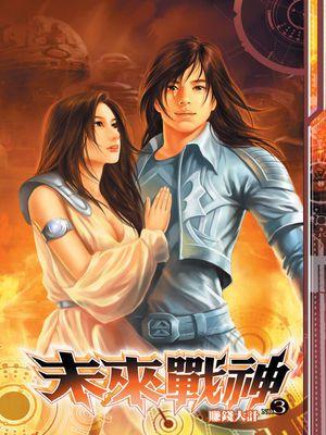 未來戰神03