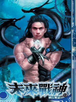 未來戰神09