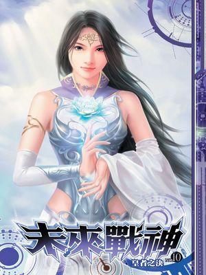 未來戰神10