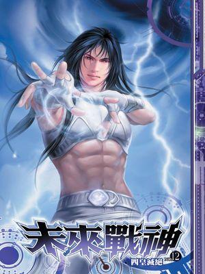 未來戰神12