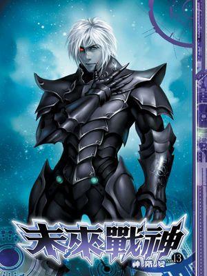 未來戰神13