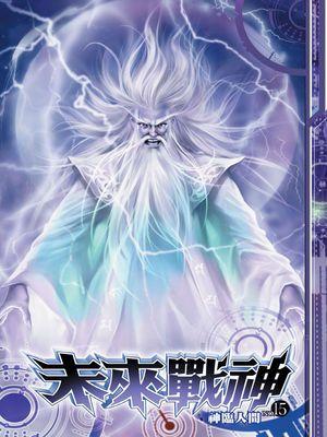未來戰神15