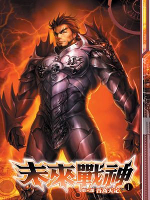 未來戰神17