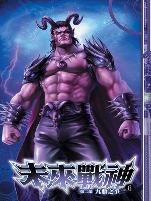 未來戰神22