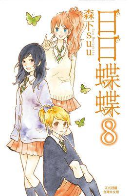 日日蝶蝶(8)
