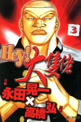 Hey!大隻佬(3)