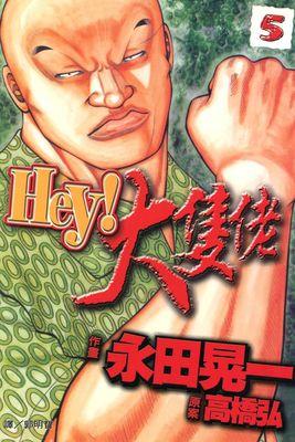 Hey!大隻佬(5)