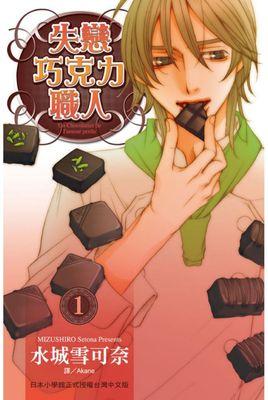 失戀巧克力職人