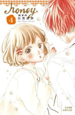 Honey~親愛的~(4)