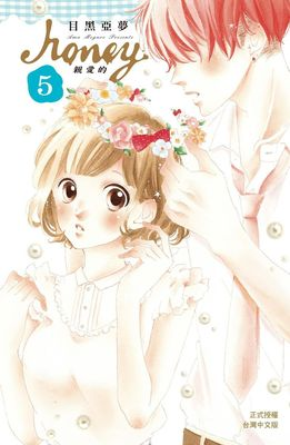 Honey~親愛的~(5)