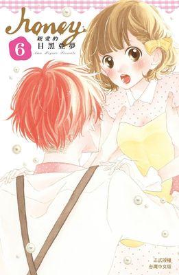 Honey~親愛的~(6)