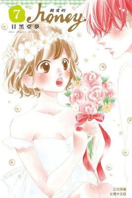 Honey~親愛的~(7)