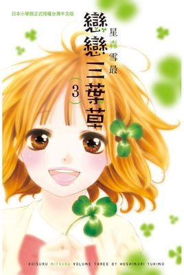 戀戀三葉草 3
