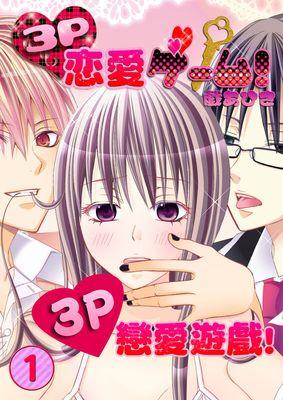 3P戀愛遊戲!