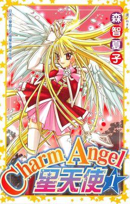 CharmAngel-星天使