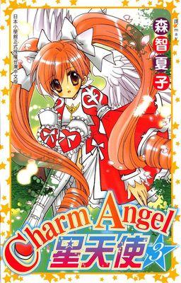 CharmAngel-星天使3