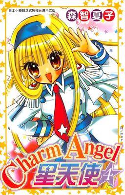 CharmAngel-星天使4