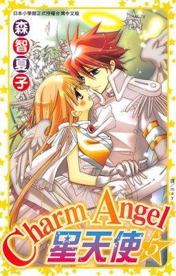 CharmAngel-星天使5