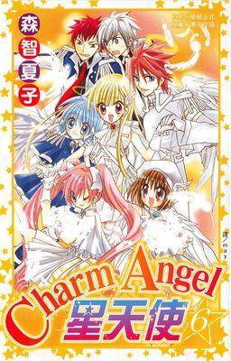 CharmAngel-星天使6