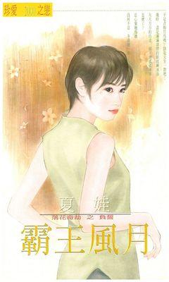 霸王風月~落花奇劫系列