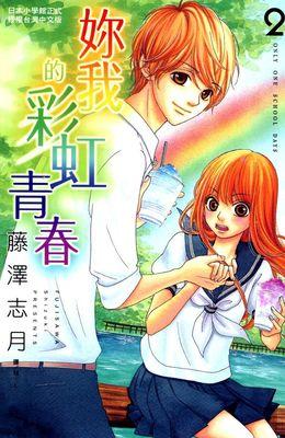 妳我的彩虹青春 2