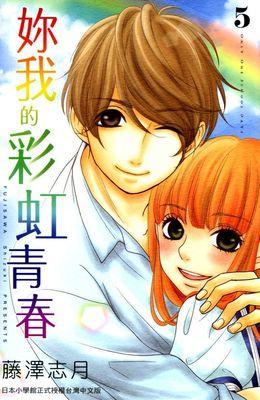 妳我的彩虹青春 5