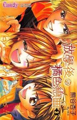放學後的橘色戀曲 3
