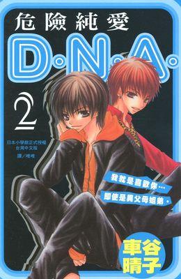 危險純愛D.N.A 2