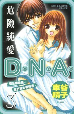 危險純愛D.N.A 3