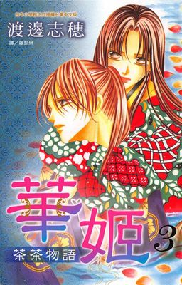 華姬-茶茶物語 3