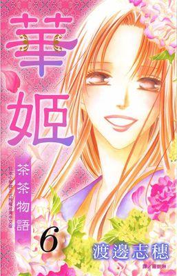 華姬-茶茶物語 6