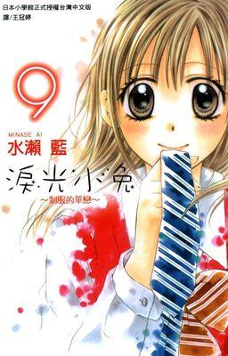 淚光小兔~制服的單戀~09