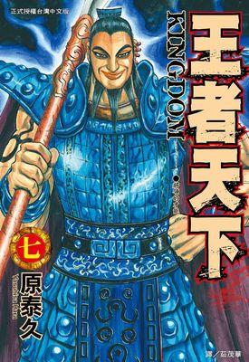 王者天下(7)