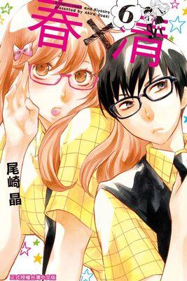 春×清(6)
