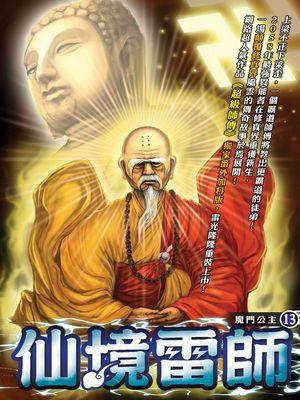 仙境雷師13