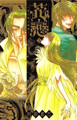 花戀~現代騎士的愛情~5