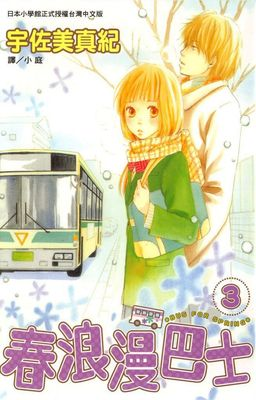 春浪漫巴士 3