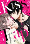 Kiss・Trap -同志男子!?×厭男女子—