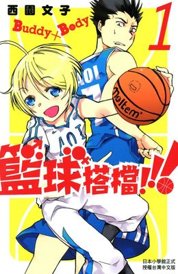 Buddy×Body籃球搭檔!!