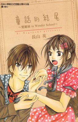 童話的結尾~愛麗絲 in Wonder School~