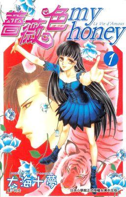 薔薇色my honey