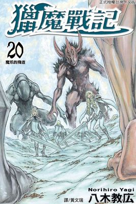 獵魔戰記-20