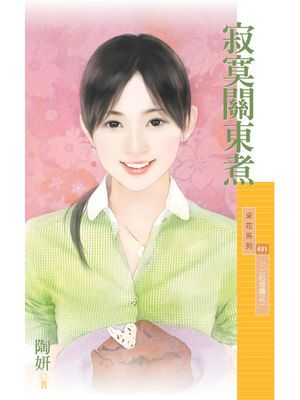 寂寞關東煮【7-11的奇蹟之一】