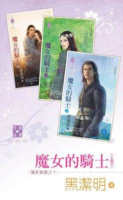魔女的騎士(上、中、下)~魔影魅靈之十