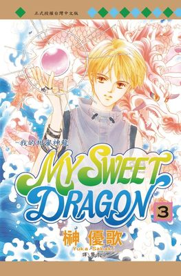 MY SWEET DRAGON~我的甜蜜神龍~3